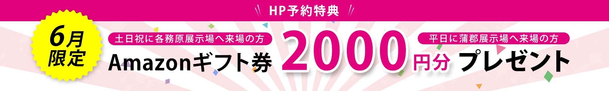 Amazonギフト券2000円プレゼント